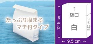 マチ付きタイプ・小 9.5cm×12.5cm×厚さ(マチ)2.5cm