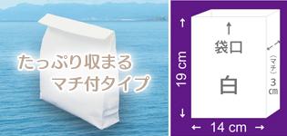 マチ付きタイプ・中 14cm×19cm×厚さ(マチ)3cm
