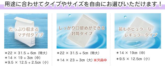 水溶性紙袋の種類やサイズは用途に合わせて自由にお選びいただけます