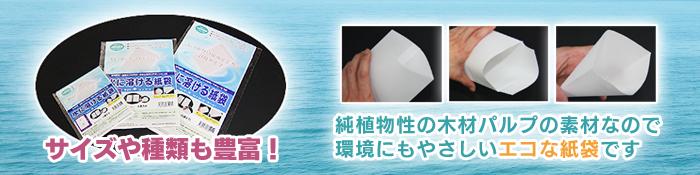 水溶性紙袋は環境にもやさしいエコ製品なので海洋散骨などの用途に最適です
